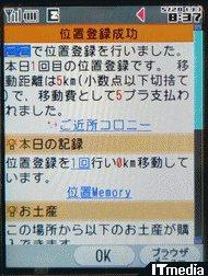 wk_090520hibikore02.jpg