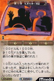 wk_090626nazo02.jpg