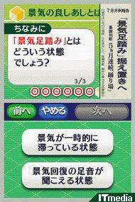 wk_090708nikkei01.jpg