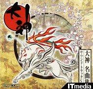 wk_090807okami03.jpg