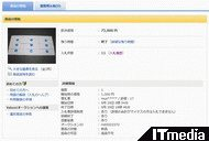 wk_090929hibikore02.jpg