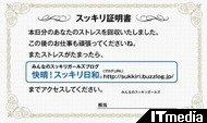 wk_091001sukkiri03.jpg