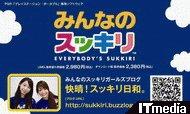 wk_091001sukkiri04.jpg