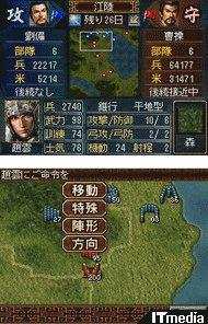 wk_091015sangokushi10.jpg
