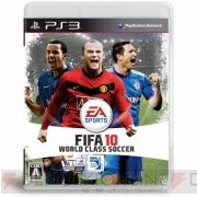 『FIFA 10 ワールドクラスサッカー』
