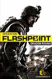 『オペレーション フラッシュポイント:ドラゴン ライジング』