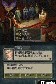wk_091119sangokushi01.jpg