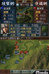 wk_091119sangokushi02.jpg