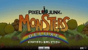 『PixelJunk モンスターズ デラックス』