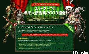 wk_091214netmable01.jpg