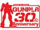 またスケスケです:バンダイ、ガンプラ30周年の「MGクリアパーツキャンペーン」第2弾