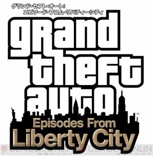『グランド・セフト・オート:エピソード・フロム・リバティーシティ』