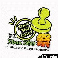 wk_100507xbox01.jpg