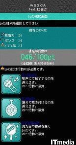 wk_100520miku02.jpg