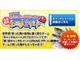 賞品は釣った魚——ブログパーツ釣りゲーム「キャッチ&イート」サービス開始