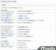 wk_100614itmediaid07.jpg