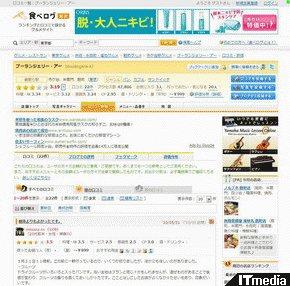 wk_100623hibikore05.jpg