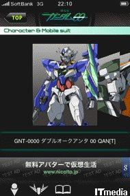 tm_20100708_gundam03.jpg