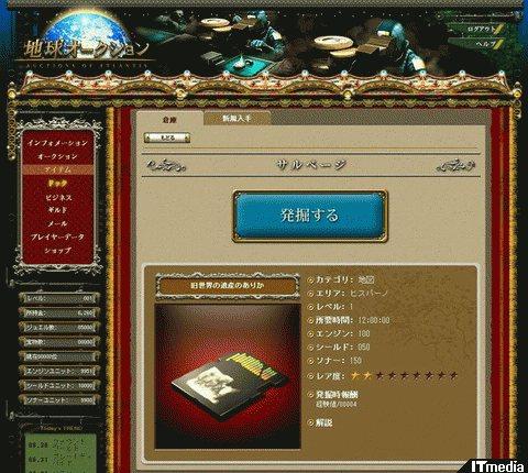 wk_100709tikyuu03.jpg
