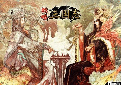レアカードは日本オリジナルイラストに戦略三国志 後の孔明で