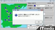 wk_100730hibikore03.jpg