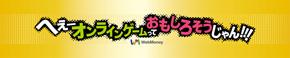 tm_20100805_webmoney01.jpg