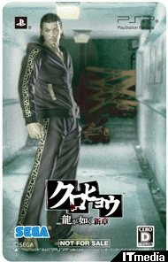 tm_20100810_kurohyo04.jpg