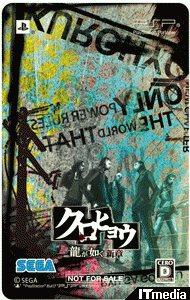 tm_20100810_kurohyo07.jpg