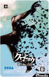 tm_20100810_kurohyo10.jpg