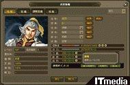 tm_20100818_websangokushi03.jpg