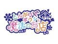 「とんがりボウシと魔法のお店」、11月11日発売決定