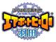 新旧両方の羽田を体験——「ぼくは航空管制官/エアポートヒーロー 羽田」10月7日発売