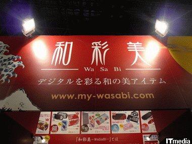 wk_100918wasabi01.jpg