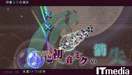 tm_20100930_mikudiva01.jpg