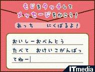 tm_20101013_tamagotchi07.jpg