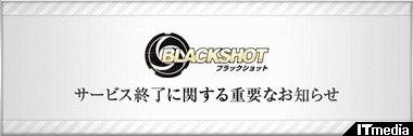 wk_101013blackshot01.jpg