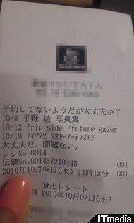 wk_101013hibikore03.jpg