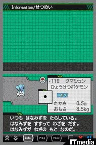 wk_101015pokemon04.jpg