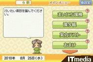 wk_101018kanji04.jpg