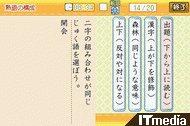 wk_101018kanji15.jpg