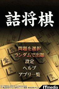 tm_20101022_tsumeshogi01.jpg