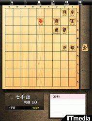 tm_20101022_tsumeshogi03.jpg
