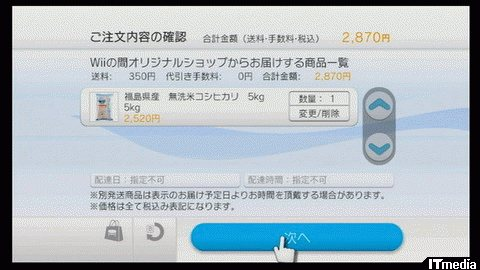 wk_101101hibikore31.jpg