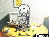 tm_20101104_tablegame01.jpg