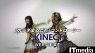 wk_101105kinect01.jpg
