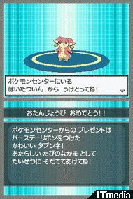 wk_101105pokemon201.jpg