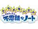 「Scribblenauts」が完全日本語化して登場——「ヒラメキパズル マックスウェルの不思議なノート」2011年1月27日発売決定