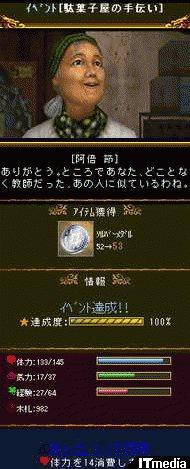 wk_101115hibikore15.jpg