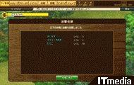 tm_20101118_hitsujimura05.jpg