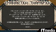 tm_20101125_monsterhunter07.jpg